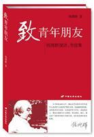 To young people: Qian Liqun speeches. letters.: QIAN LI QUN