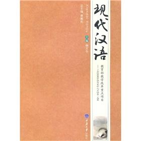 Modern Chinese(Chinese Edition): YANG WEN QUAN