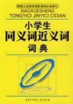 primary synonyms synonyms Dictionary(Chinese Edition): SHI HUI