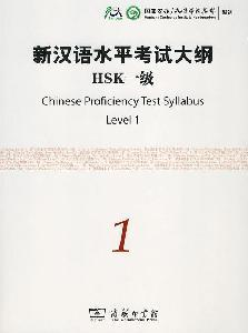 HSK outline HSK1 new level (with CD: GUO JIA HAN
