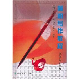 Concise Writing Guide (Stylistics part) (Revised)(Chinese Edition): MA FENG ZAO DENG