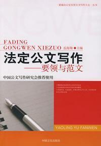 Legal Document Writing Tips and Pham Van(Chinese Edition): YUE HAI XIANG