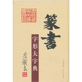 Seal shaped Dictionary(Chinese Edition): LI TIE LIANG