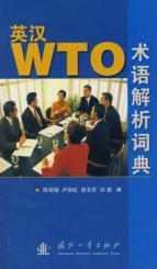 English Dictionary WTO analytical terms(Chinese Edition): LU CAI HONG
