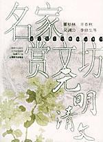 Masters Tour Man Square: Yuan. Ming Wen(Chinese Edition): YANG CHUN QIU DENG