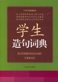 Student sentences Dictionary(Chinese Edition): SU XIN CHUN