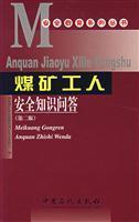 mine worker safety quiz (2)(Chinese Edition): GUO JIA MEI KUANG AN QUAN JIAN CHA JU MEI KUANG AN ...