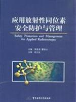 security and management applications of radioisotopes(Chinese Edition): LI LU BIN CAO ZHEN SHAN