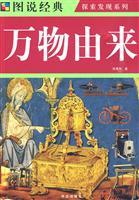 Illustrated Classics: The Origin of all things(Chinese Edition): CHEN YING XIANG