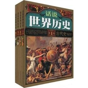words of world history (set of 4 volumes)(Chinese Edition): HUA SHUO SHI JIE LI SHI)WEI HUI