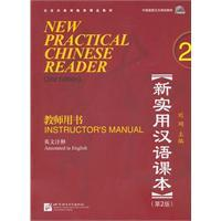 New Practical Chinese Reader Teacher s Book .2: English Notes (with CD)(Chinese Edition): LIU XUN ...