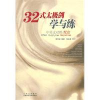 32 style of learning and practicing Tai Chi Sword (with VCD CD-ROM a)(Chinese Edition): Editor: Li ...