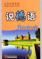 speak German(Chinese Edition): BEN SHE.YI MING
