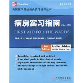 ward practice guidelines (second edition)(Chinese Edition): Tao Le ZHU