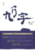 ninety thousand words(Chinese Edition): YE SAN ZHU