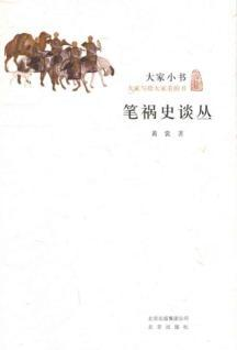 pen trouble about the history of cluster(Chinese Edition): HUANG CHANG ZHU
