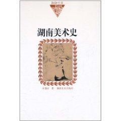 Hunan Fine Arts History(Chinese Edition): LI PU XING BIAN ZHU
