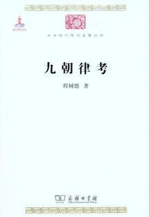 Nine Dynasty(Chinese Edition): CHENG SHU DE ZHU