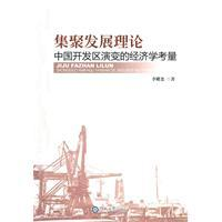 Focus development theory: the evolution of Chinese economic development zone considerations(Chinese...