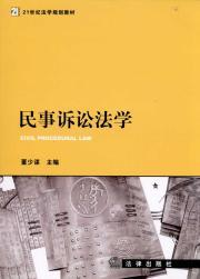 Civil Law(Chinese Edition): DONG SHAO MOU ZHU BIAN