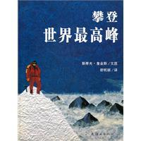 scale the world s highest peak(Chinese Edition): BEN SHE.YI MING