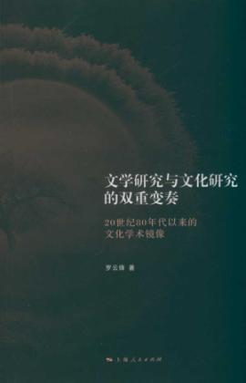 Literature and Cultural Studies of Double Variation: 80 years since the 20th century. the cultural ...