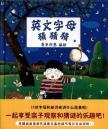 English letters Guess guess(Chinese Edition): XI DUO CUN HUI