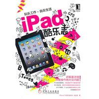 iPad Cool Music Notes(Chinese Edition): BEN SHE.YI MING