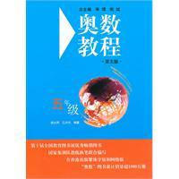 Mathematical Olympiad Tutorial : Fifth grade (fifth edition)(Chinese Edition): BEN SHE.YI MING