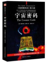 Earth Chronicles - the universe password(Chinese Edition): BEN SHE.YI MING