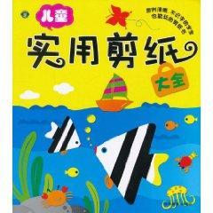 children practical cutting Daquan(Chinese Edition): BEN SHE.YI MING
