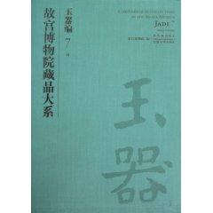 Series of the National Palace Museum collection. jade ed. 7. Ming(Chinese Edition): GU GONG BO WU ...