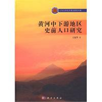 prehistoric population of the Yellow River region(Chinese Edition): WANG JIAN HUA ZHU
