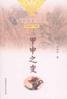 Jiashen of change: the Ming and Qing volume events(Chinese Edition): WANG XING YA ZHU