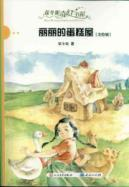Lily of the cake house - Paul Dongni Fantasy Bookstore - [US-painted version(Chinese Edition): BEN ...