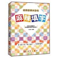 spicy Crossword(Chinese Edition): BEN SHE.YI MING