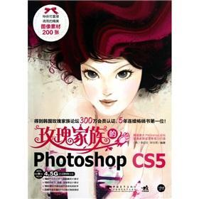 Rose family PHOTOSHOP CS5(Chinese Edition): BEN SHE.YI MING
