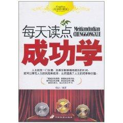 reading every point of Success - (Classic Collector s Edition)(Chinese Edition): BEN SHE.YI MING