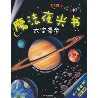 Books Magic luminous space Walking(Chinese Edition): YING)HA LI SI