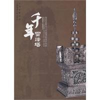 Millennium Tower Lei: Lei Yue Tower of: JIANG XI SHENG