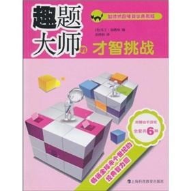 interesting question the intelligence challenges of the master(Chinese Edition): BEN SHE.YI MING