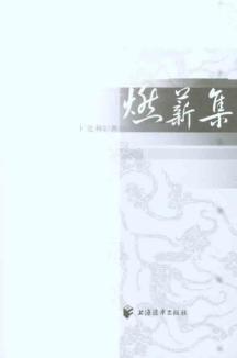 burning salary set(Chinese Edition): BIAN JIAN LIN ZHU