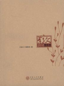 Selected Essays 2010 collection(Chinese Edition): BEN SHE.YI MING