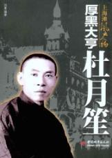 Person of the Year on the beach: thick black tycoon Du Yuesheng(Chinese Edition): LIU XIA BIAN ZHU