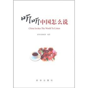 listen to the Chinese how to say(Chinese Edition): XIN HUA SHE GUO JI BU BIAN ZHU