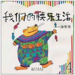 coloring books - our happy life - Advanced 4(Chinese Edition): BEN SHE.YI MING