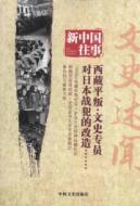 History Shu Wen: suppression of the rebellion: QUAN GUO ZHENG