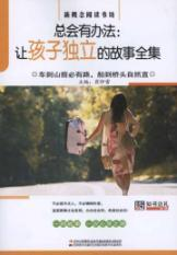 New concept was always a way to read Bookstore: Complete the story of the child independent(Chinese...