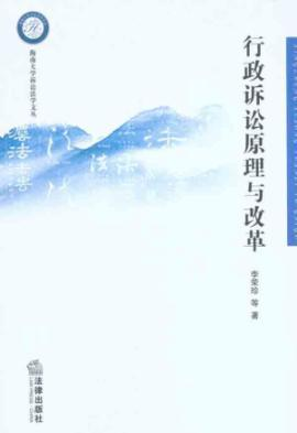 Administrative Litigation Reform Principles(Chinese Edition): LI RONG ZHEN DENG ZHU