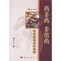 non-drug medicine is medicine - Chinese herbs Cuban Essentials(Chinese Edition): BEN SHE.YI MING